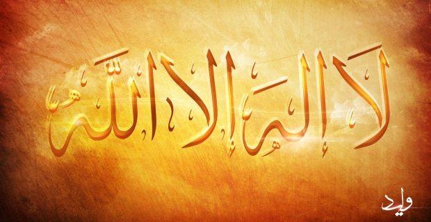 Manfaat Baca 'La Ilaha Illallah' Setelah Shalat Shubuh